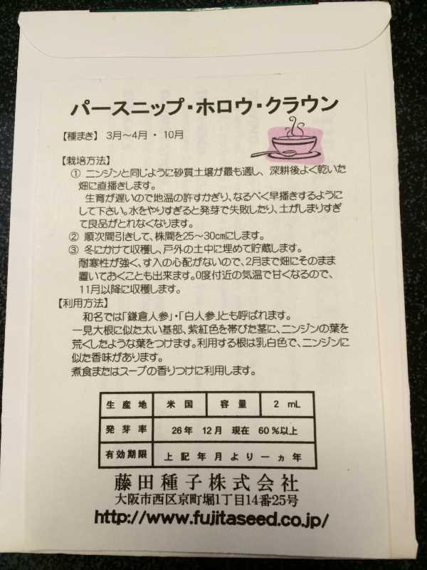【珍しい野菜栽培】2.育てるレア野菜の種は通販で。藤田種子で発注しました! (14)