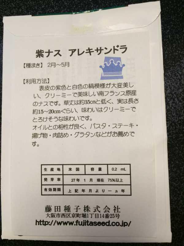 【珍しい野菜栽培】2.育てるレア野菜の種は通販で。藤田種子で発注しました! (2)