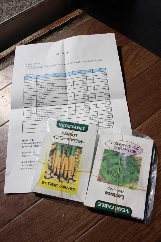 【珍しい野菜企画】2.育てるレア野菜の種は通販で。藤田種子で発注しました! (1)