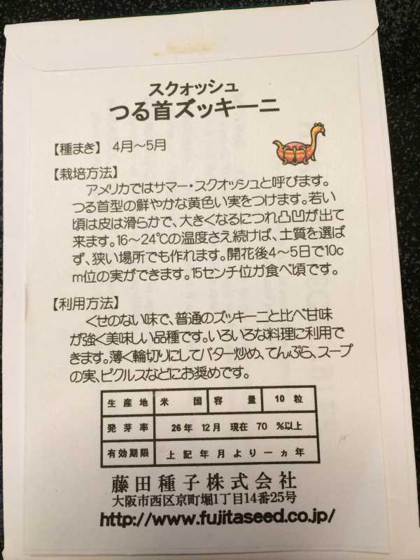 【珍しい野菜栽培】2.育てるレア野菜の種は通販で。藤田種子で発注しました! (12)