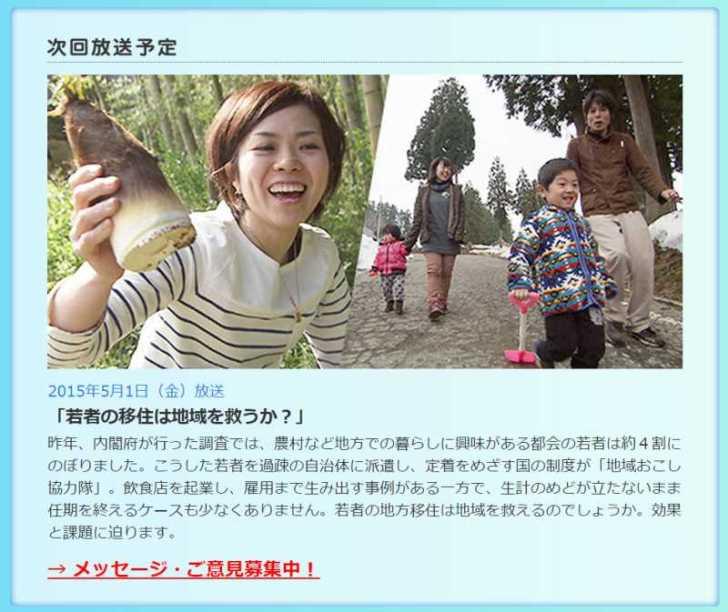 NHK中部で明日2015年5月1日19時半から地域おこし協力隊が放送!金城愛ちゃんが出演するんじゃ・・・?