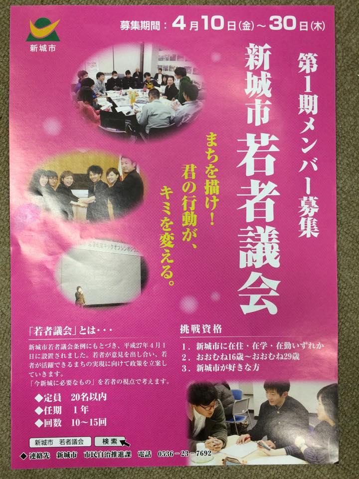 愛知県新城市で若者議会の委員を募集中!(2015年4月10日~30日) (2)