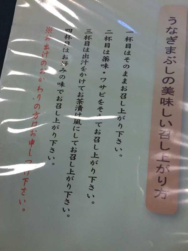 弥富のうなぎ屋「たてまつ」がおいしい!【愛知県海部郡飛島村】 (2)