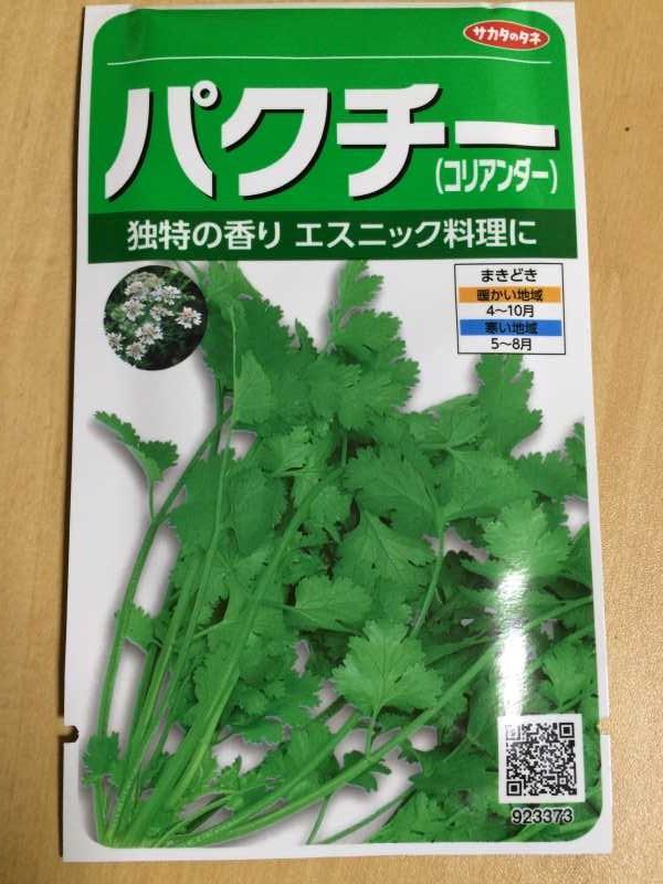 【珍しい野菜栽培】4.千成ひょうたん・特大ひょうたんとパクチーの種をゲット! (5)