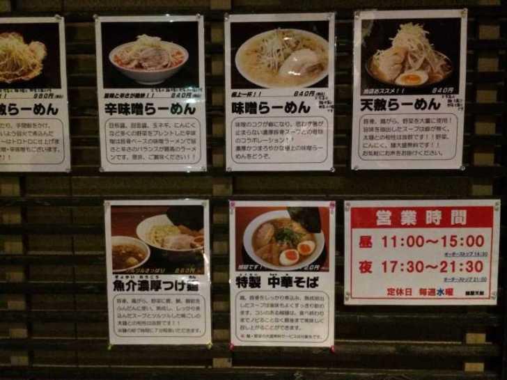 麺屋「天赦」 - 愛知県新城市の二郎系のがっつりラーメン (2)