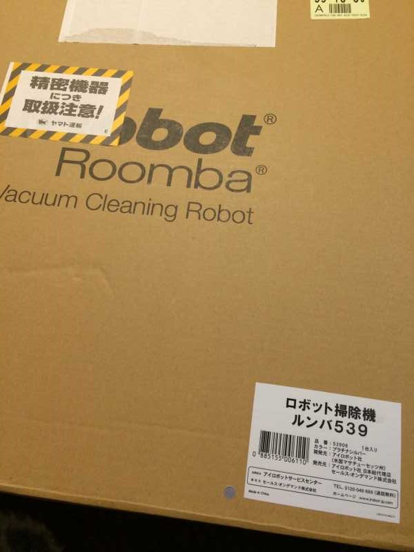 家事の中で掃除がいちばん嫌い → ルンバ買った!家族増えた!! (1)