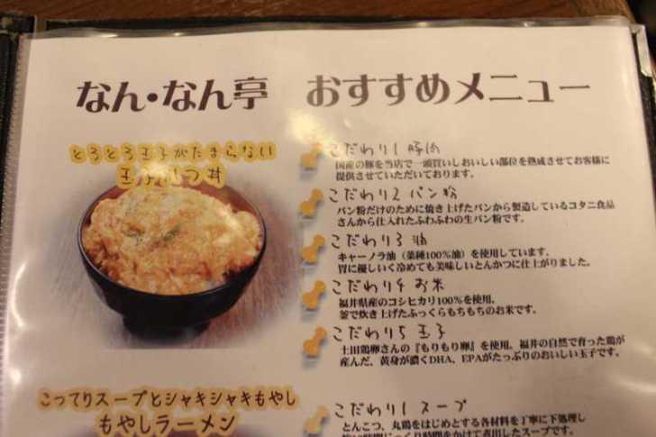 日本で一番おいしいカツ丼が福井県にあった!「なん・なん亭」が超絶うまくてやばい (2)