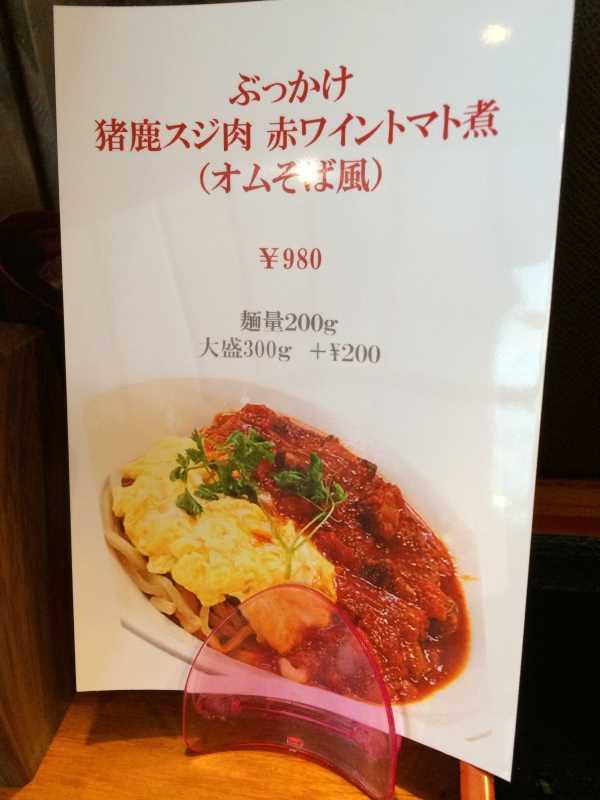 豊田市で一番おいしいラーメン屋「麺創なな家」 (14)