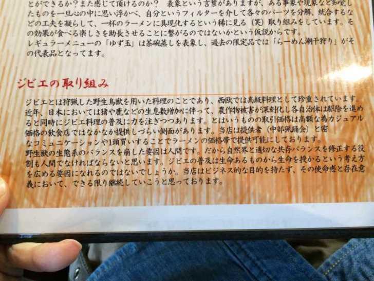 豊田市で一番おいしいラーメン屋「麺創なな家」 (2)