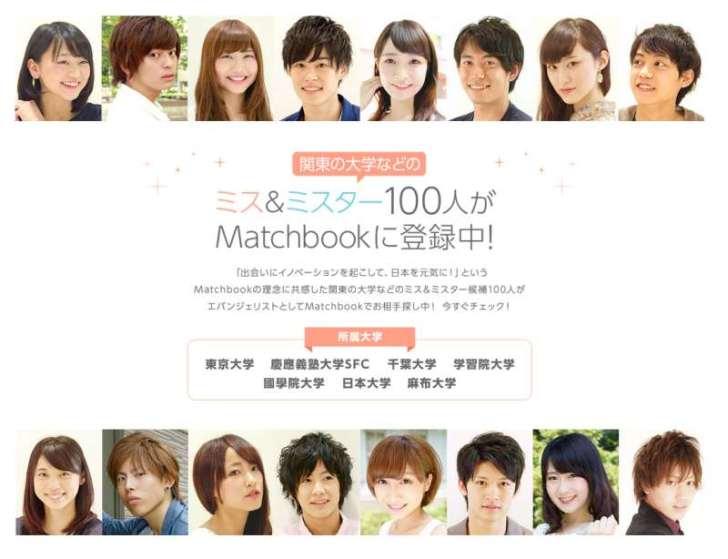 リクルートがネット婚活サービス:恋愛のリクナビ「Matchbook」がリリースしとる!