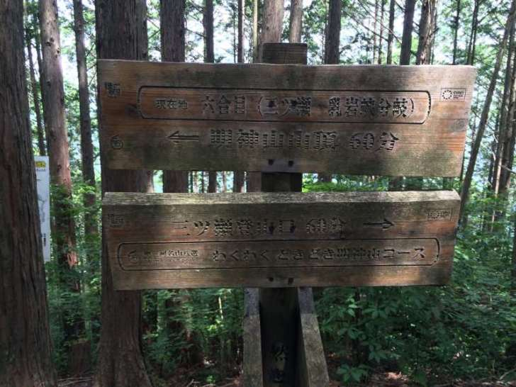 三ツ瀬明神山を登山してきたよ!登山ルートは絶景の乳岩コース【愛知】 (13)