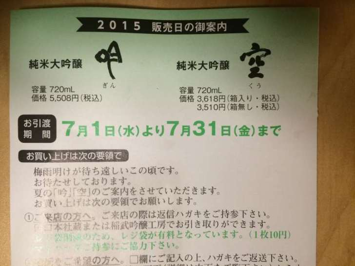 愛知県の幻の日本酒「空」を予約し、1年3ヶ月待ったら届いたよ! (1)