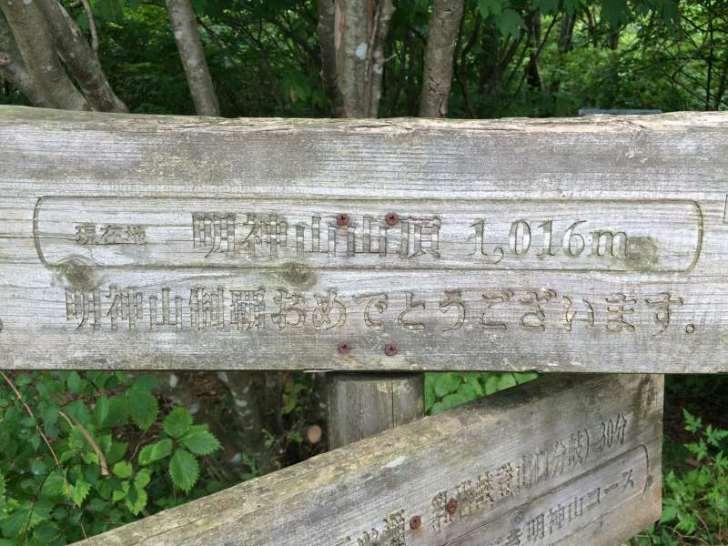 三ツ瀬明神山を登山してきたよ!登山ルートは絶景の乳岩コース【愛知】 (27)