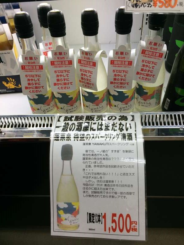 全国の秋の味覚「ひやおろし」が味わえる日本酒の試飲イベント行きませんか?【全国酒蔵巡り】 (4)