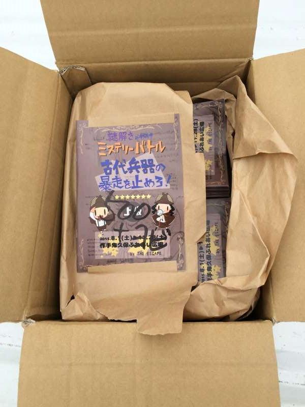 ラクスルでチラシ・ポスター・謎冊子を印刷発注してみた!評判通りの激安で大満足!! (2)