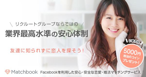 Matchbook(マッチブック)とFacebook連携の恋活婚活アプリで結婚した友人