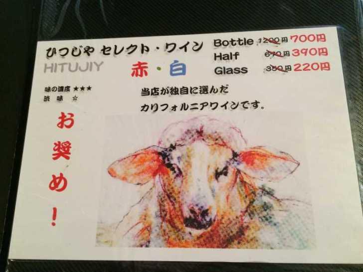 新宿「ひつじや」の羊肉がおいしすぎてやばい!特にランチはうまい安いで価格破壊レベル!! (4)