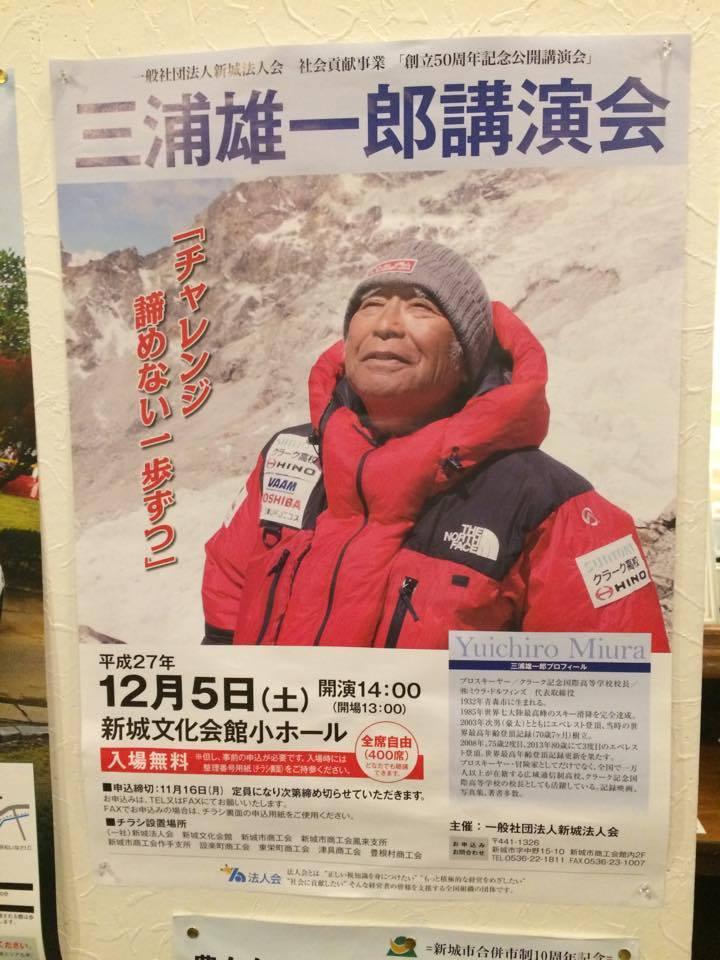 新城市で三浦雄一郎さんの講演会!なんで空席があるの?行くしかないでしょ!