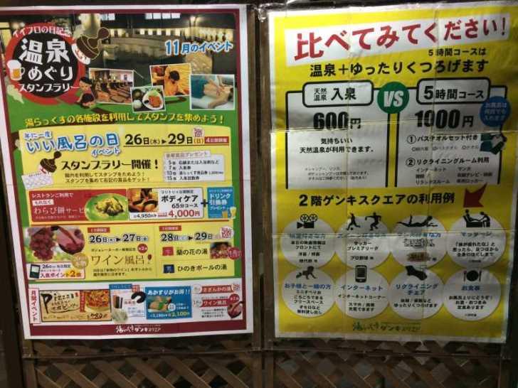 熊本市で安い宿泊先はスーパー銭湯か漫画喫茶!(※格安ホテルが満室で入れなかっただけ涙) (2)