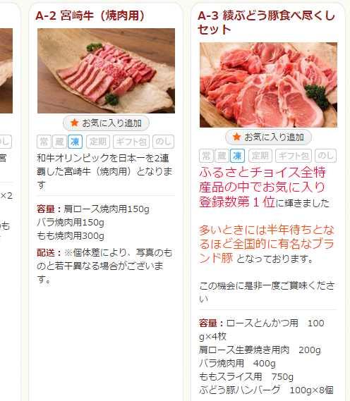 ふるさと納税でおすすめだという「コスパ最高+味の評判が良い」牛肉と豚肉を選んでみた! (2)