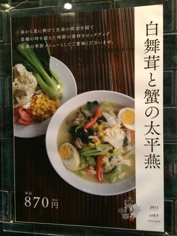 【紅蘭亭】熊本のご当地グルメ「太平燕(たいぴーえん)」が意外においしいので報告しとく (2)