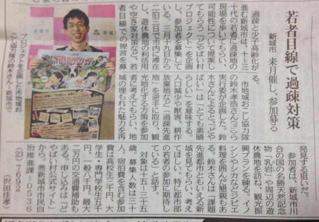 どやばい村プロジェクトが3つの新聞に掲載!若者目線でまちづくり提案かもん♪ (2)