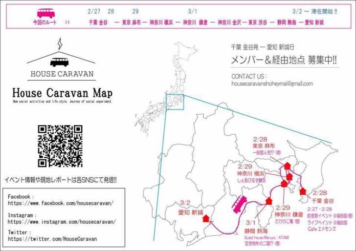【朗報】移動式ゲストハウス「ハウスキャラバン」で日本一周の2人が愛知県新城市に1ヶ月間滞在! (4)