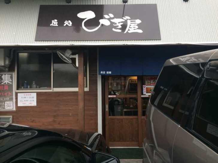 ミシュランに掲載されたラーメン屋「麵処びぎ屋」が浜松にあるので行ってきた! (3)