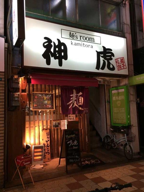大阪を経由するときにおすすめのラーメン屋「なんば駅の神虎」「新大阪駅の武者麺」 (1)
