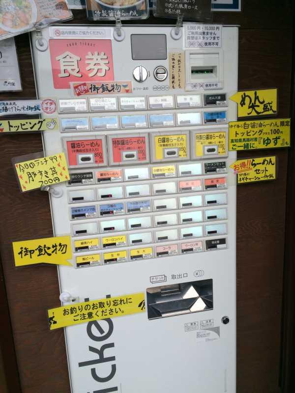 ミシュランに掲載されたラーメン屋「麵処びぎ屋」が浜松にあるので行ってきた! (1)