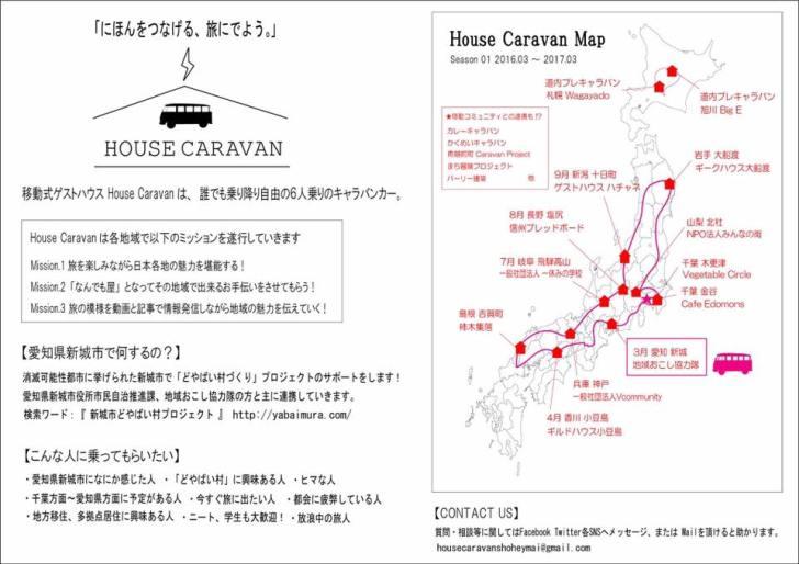 【朗報】移動式ゲストハウス「ハウスキャラバン」で日本一周の2人が愛知県新城市に1ヶ月間滞在! (2)
