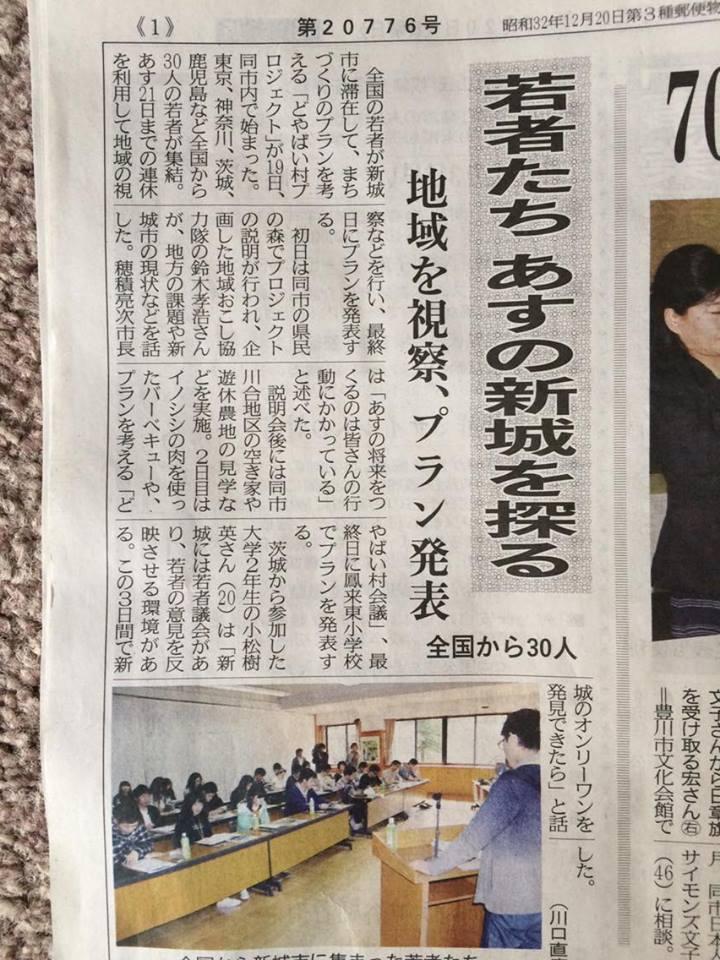 ワールドビジネスサテライトで「どやばい村プロジェクト」が2016年3月24日放送予定!【要注目】