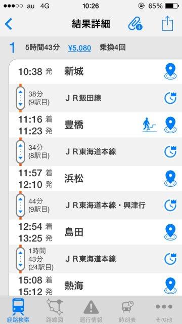 JR新城駅からJR横浜駅に鈍行で行く場合、JR静岡駅で下車した方が安いという衝撃 (3)