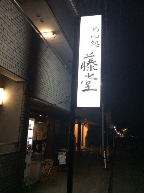 静岡三島のラーメン屋「藤堂」の塩ラーメンがおいしい!塩でレベル高い店は貴重!! (1)