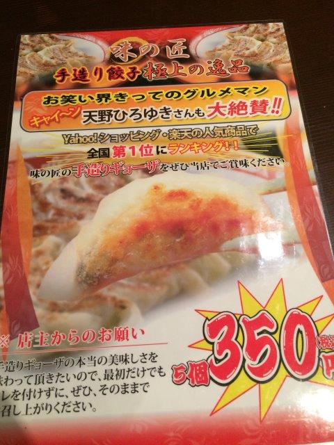 静岡三島のラーメン屋「藤堂」の塩ラーメンがおいしい!塩でレベル高い店は貴重!! (3)