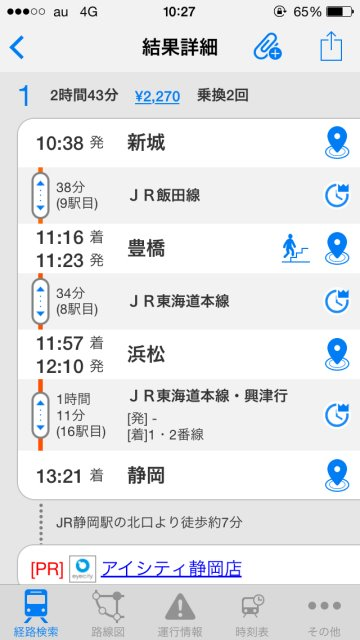 JR新城駅からJR横浜駅に鈍行で行く場合、JR静岡駅で下車した方が安いという衝撃 (4)