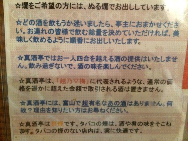 """富山駅近くで地場料理と日本酒を味わいたいなら""""真酒亭""""がおすすめ! (8)"""