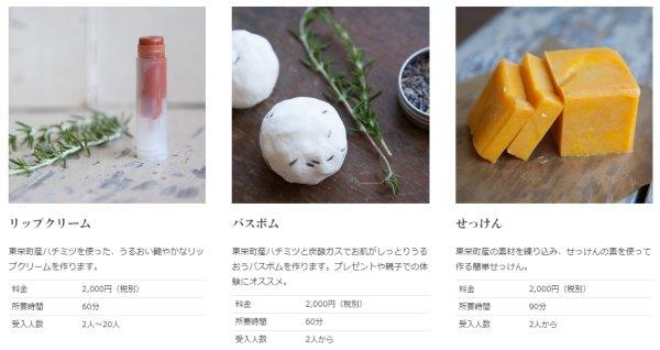 ファンデーションの原料「セリサイト」が採れるのは日本で東栄町のみ!手作りコスメティック体験できるよ【naori なおり】 (2)