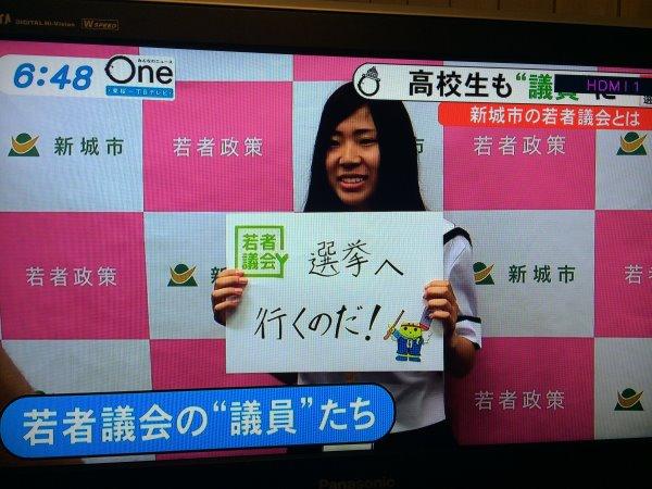 みんなのニュースOneに愛知県新城市若者議会が取り上げられました! (5)