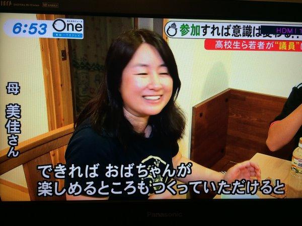 みんなのニュースOneに愛知県新城市若者議会が取り上げられました! (17)