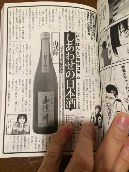 いっぽん!!~しあわせの日本酒~
