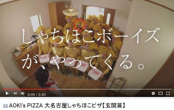 鈴木孝浩、CMデビューしてみた!【アオキーズピザ×しゃちほこボーイズ】 (1)