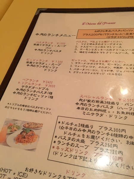 桑名市多度町でピザ・パスタを食べるならモトリーノ (MOTORINO) がおすすめ!特にピザがおいしい! (1)