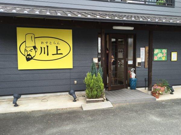 【愛知県豊橋市】レストラン川上のステーキ丼がおすすめ!赤身肉に特製ダレがおいしい! (1)