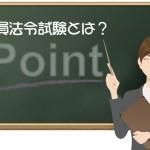 黒板に役員法令試験とは?POINT