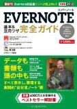 Evernoteの使い方、再考中