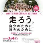 ホワイトリボンラン2017徳島開催