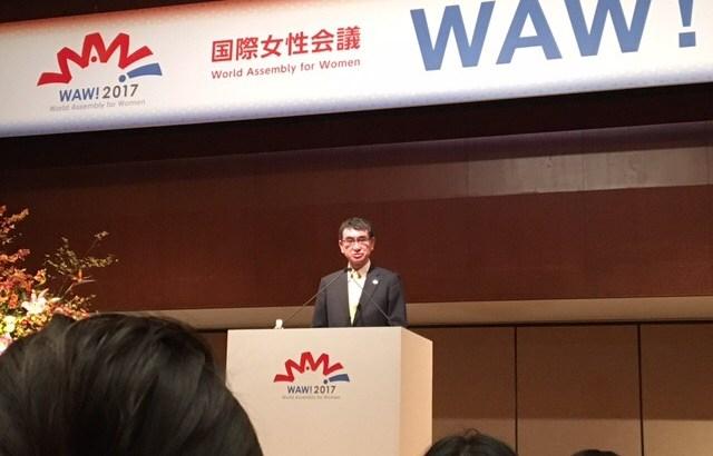 WAW!2日目  無償労働の再分配について