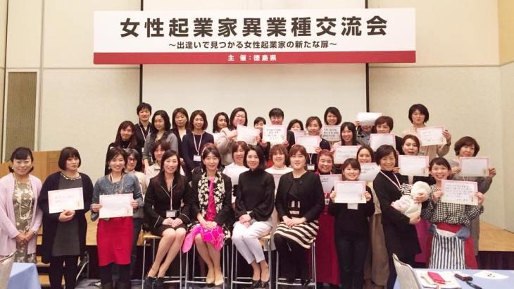徳島県主催「女性起業家異業種交流会」