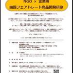 四国フェアトレードネットワークセミナー